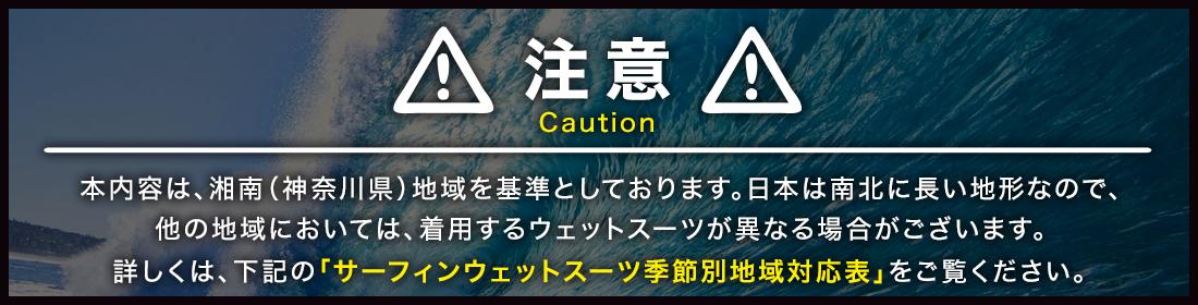 湘南地域を基準としております。他の地域は下記のサーフィンウェットスーツ季節別地域対応表を参照してください