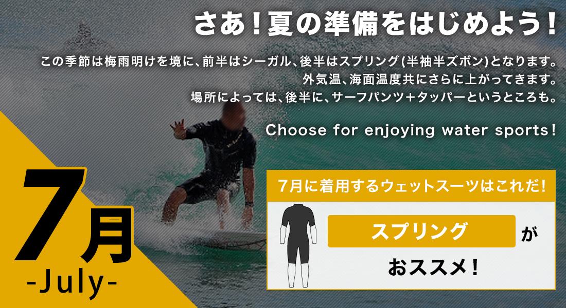 7月に着用するサーフィンウエットスーツはスプリングウェットスーツがお勧めです