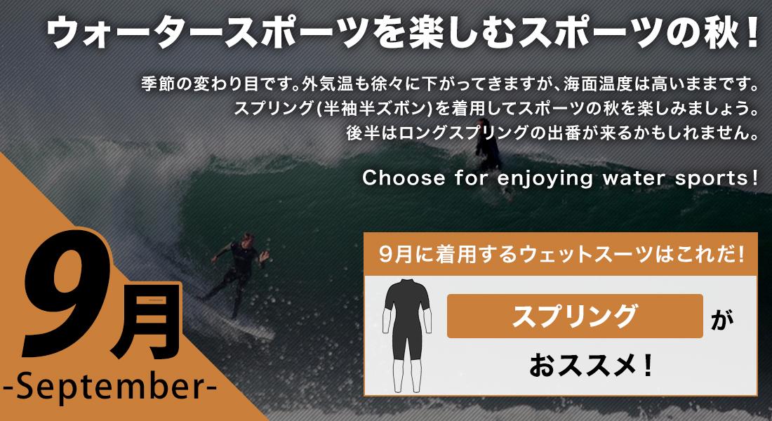9月に着用するサーフィンウエットスーツはスプリングウェットスーツがお勧めです