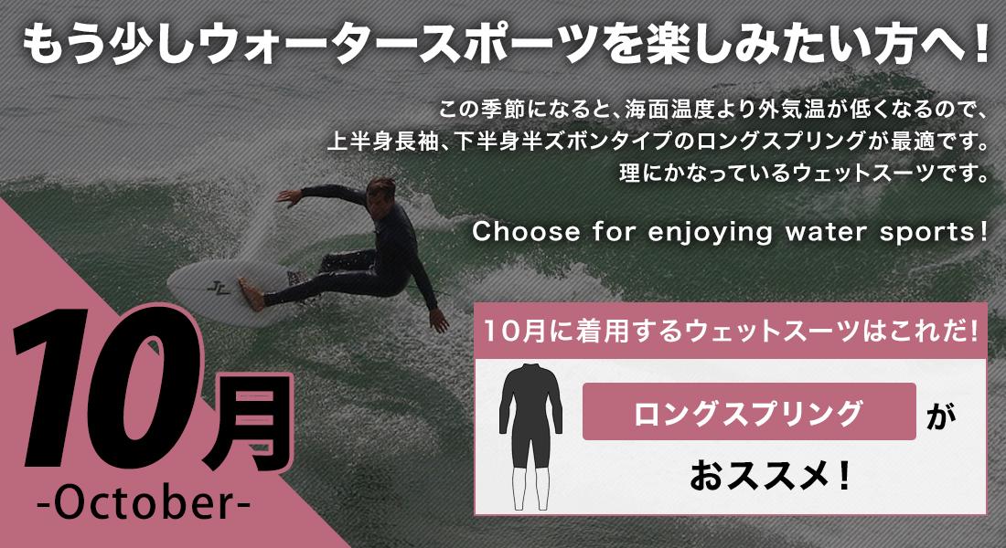 10月に着用するサーフィンウエットスーツはロングスプリング(長袖スプリング)ウェットスーツがお勧めです