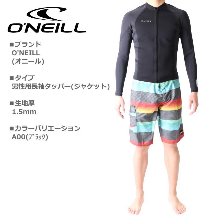 オニールウェットスーツ